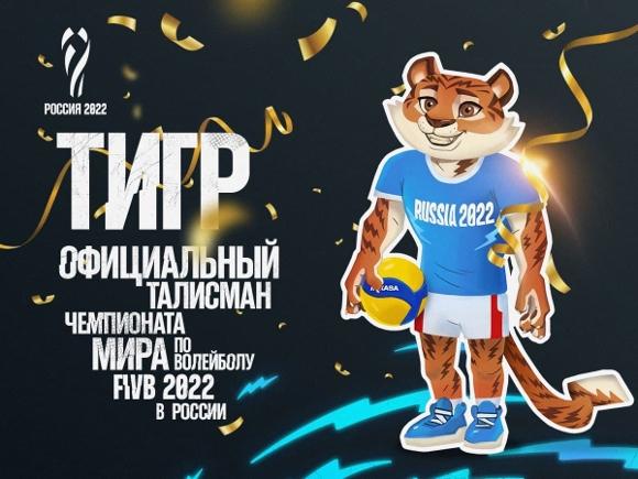 MŚ Rosja 2022: Tygrys syberyjski maskotą rosyjskiego championatu